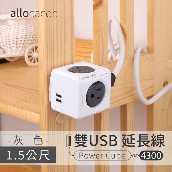 ◆灰色 荷蘭設計 allocacoc PowerCube 雙USB延長線(線長1.5公尺) (型號 - 4400)