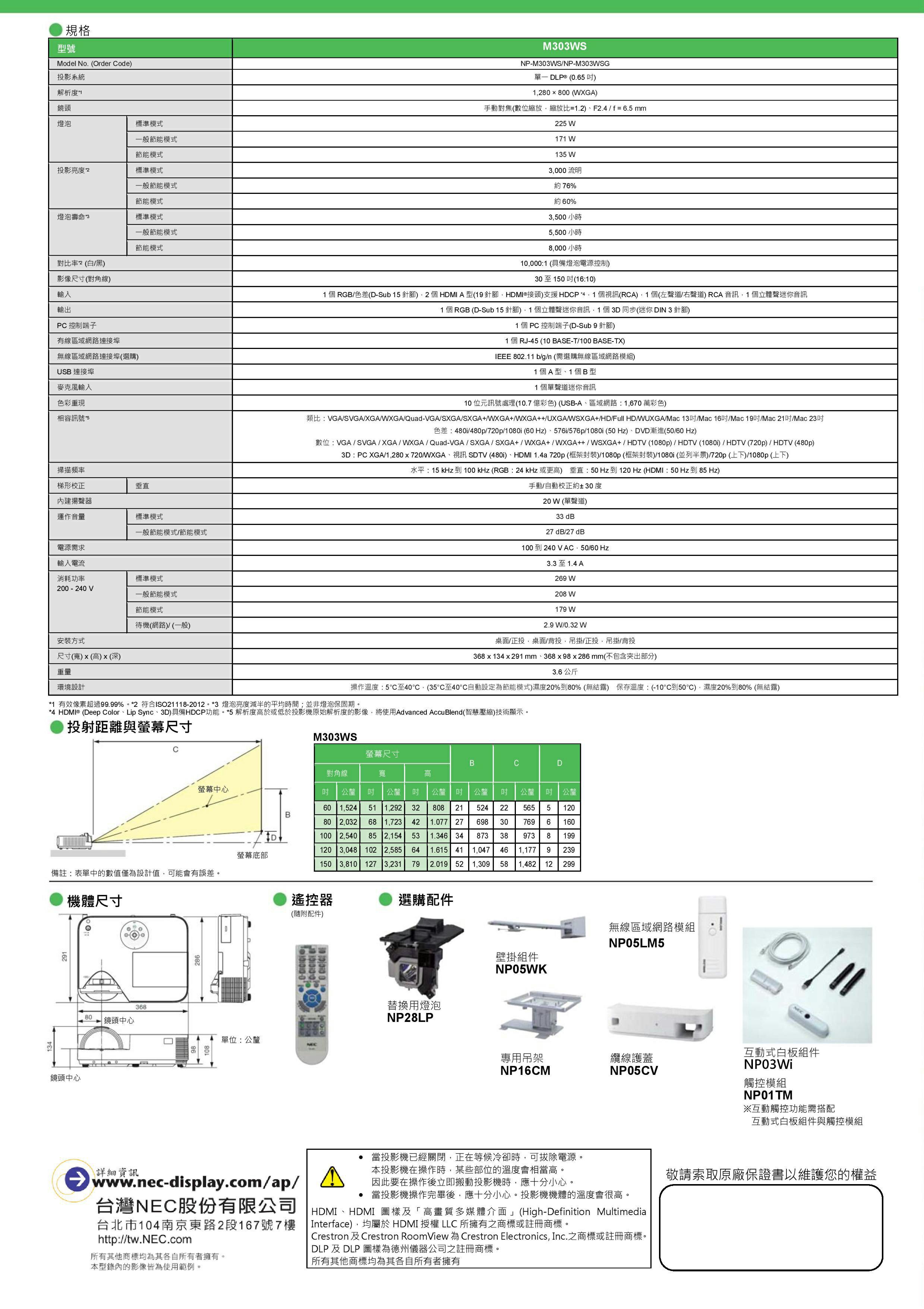 AviewS-NEC M303WS投影機/3000流明/WXGA/多功能短焦投影機/DLP 1