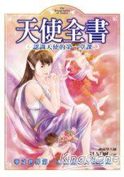 天使全書:認識天使的第一堂課