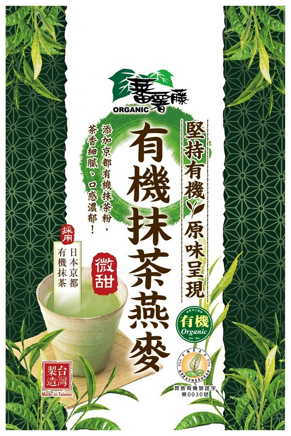 [蕃薯藤]有機抹茶燕麥(微甜)