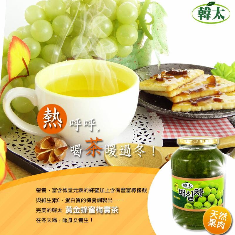 【韓太】韓國黃金蜂蜜梅實茶 1KG★