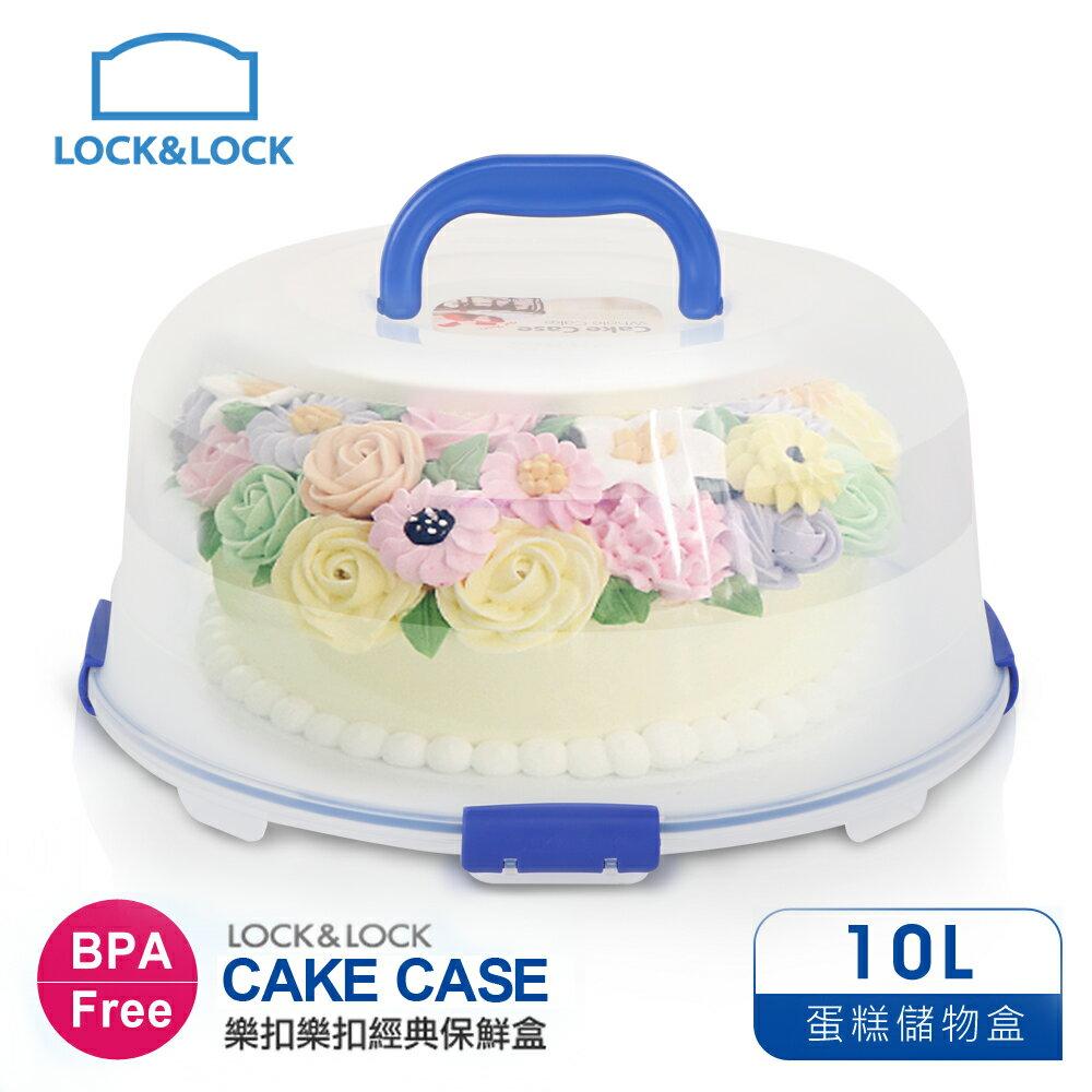 【樂扣樂扣】PP保鮮盒/蛋糕儲物盒/提把式/10L