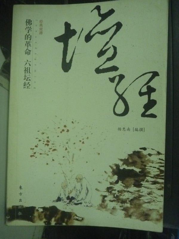 【書寶二手書T6/宗教_YIE】佛學的革命:六祖壇經_楊惠南_簡體書