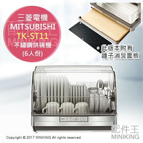 【配件王】日本代購 三菱電機 TK-ST11 不鏽鋼 烘碗機 6人份 90度 附抗菌除臭面板