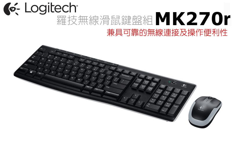 羅技 無線滑鼠鍵盤組 MK270R