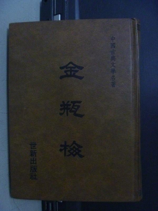 【書寶二手書T7/一般小說_OCG】金瓶梅_笑笑生_原價400_民72