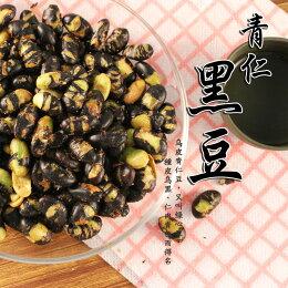 黑豆 即食 精選 天然美味 食用 全館 免運