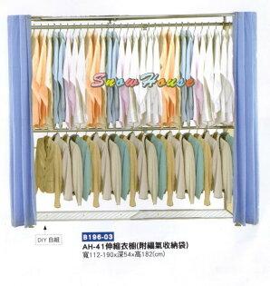╭☆雪之屋居家生活館☆╯AA1008-03防塵伸縮衣櫥衣櫃衣架DIY自組