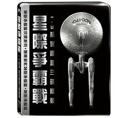 星際爭霸戰1-3系列 鐵盒三碟精裝 BD