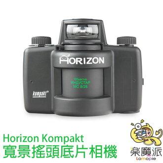 Lomography寬景搖頭底片相機 Horizon Kompakt   35mm 底片  玻璃鏡頭  多段光圈設計  免用電力
