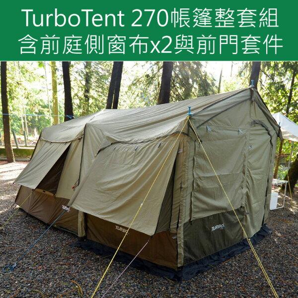 阿爾卑斯戶外用品:TurboTent270帳篷整套組含前庭側窗布x2與前門套件TurboTent-270set