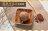 霜囍經典巧克力冰淇淋 Classic Chocolate 90克(120ml)  /  嚴選象牙海岸與迦納可可豆 3