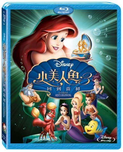 【停看聽音響唱片】【BD】小美人魚3:回到當初