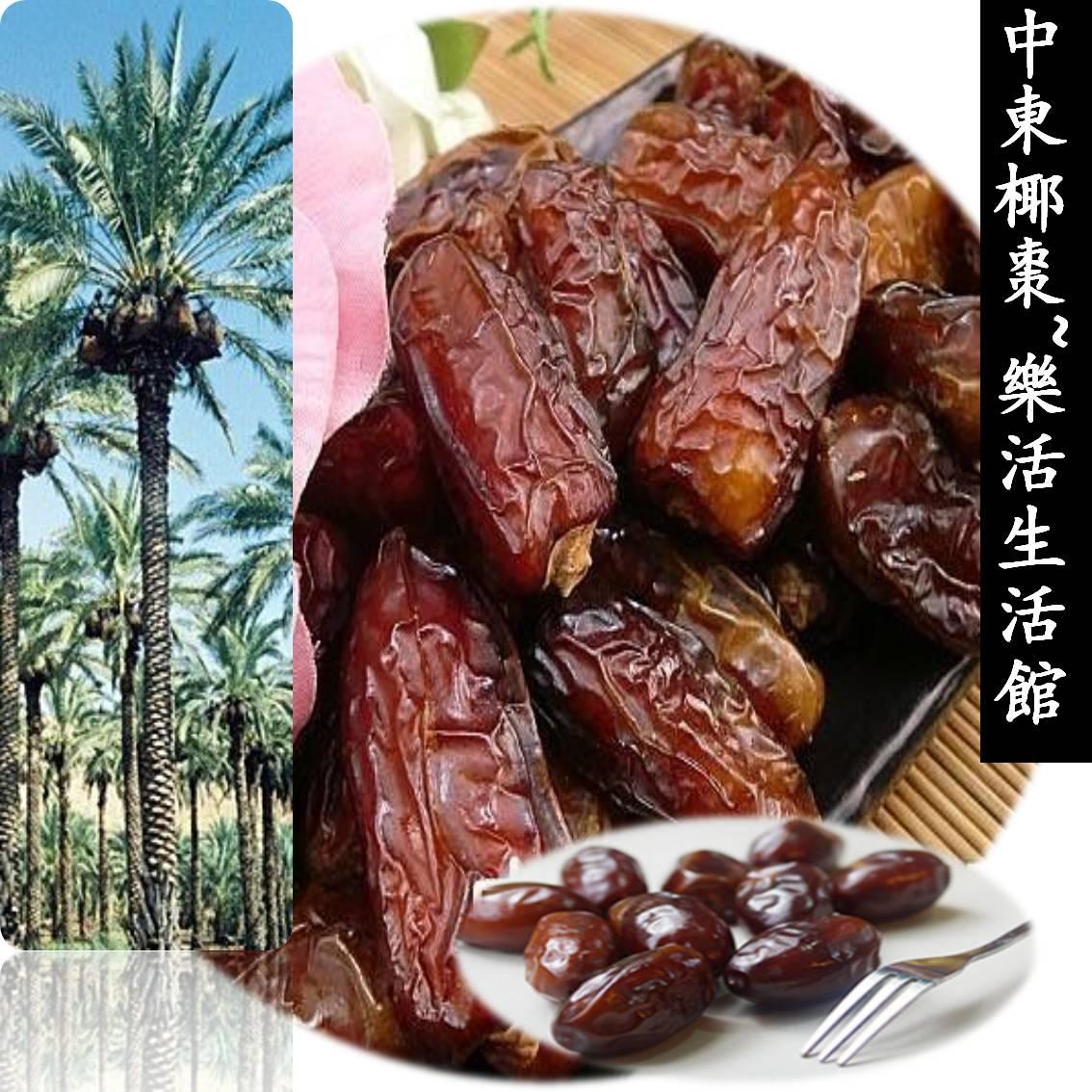 特級中東沙漠椰棗 波斯蜜棗 小包裝200g  【樂活生活館】