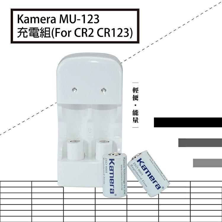 攝彩@佳美能 Kamera MU-123充電組 For CR2 CR123 公司貨 雙色LED顯示燈 1年保固