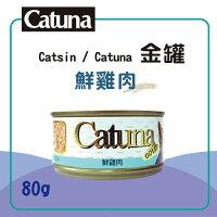 樂探特推好評店家推薦到Catuna 金罐-鮮雞肉80g 可超取 (C202A01)就在力奇寵物網路商店推薦樂探特推好評店家