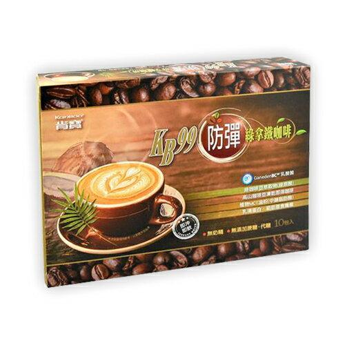 肯寶KB99防彈綠拿鐵咖啡