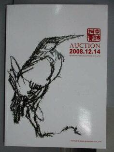 【書寶二手書T1/收藏_QEQ】ZhongCheng_ChineseContemporaryArt_20081214