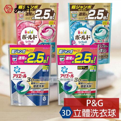 加軒進口食品:《加軒》日本P&G3D立體洗衣球果凍洗衣凝膠球洗衣球2.5倍44顆★1月限定全店699免運