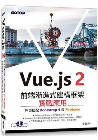 Vue.js 2前端漸進式建構框架實戰應用|完美搭配Bootstrap 4與Firebase 0