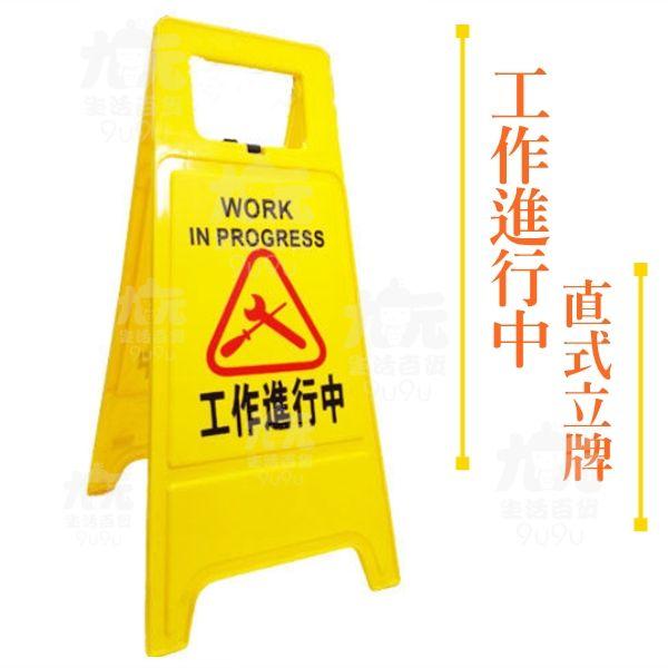 【九元生活百貨】工作進行中直式立牌標示牌告示牌