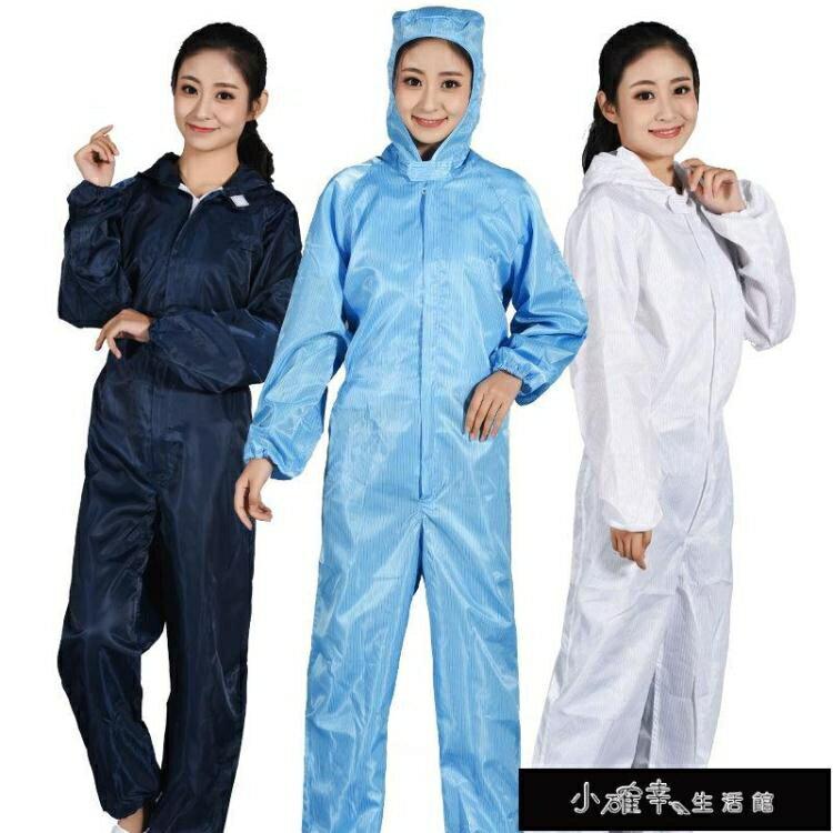 防塵服防靜電工作衣服男女連身分體無塵服車間服食品廠防護服 摩可美家