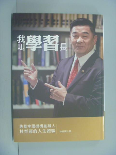 ~書寶 書T4/傳記_INU~我叫學習長: 典華幸福機構創辦人_林齊國