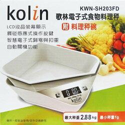 【小玩子】歌林電子式食物料理秤(附料理秤碗) KWN-SH203FD