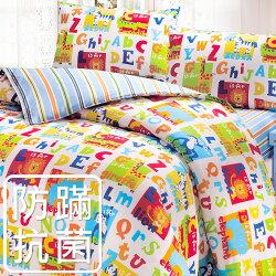 床包被套組/防蹣抗菌-雙人薄被套床包組/動物學英文/美國棉授權品牌[鴻宇]台灣製1832