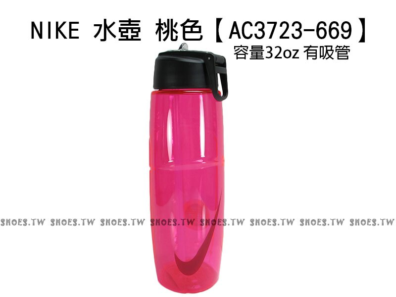 【AC3723-669】NIKE水壺 運動水壺 大容量 自行車水壺 有吸管 桃紅
