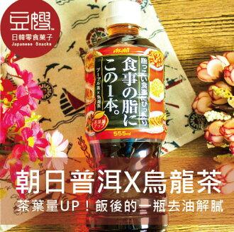 【豆嫂】日本飲料 Asahi 普洱x烏龍茶(茶葉量up)