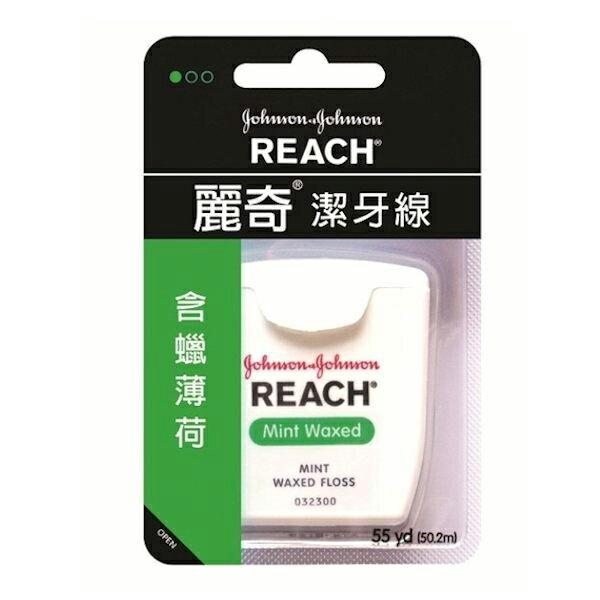 麗奇 潔牙線含腊(薄荷口味)50M【德芳保健藥妝】