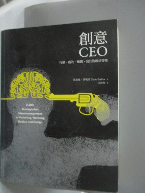 【書寶二手書T6/設計_ZAA】創意CEO-行銷、廣告、媒體、設計的創意管理_馬里奧.普瑞肯