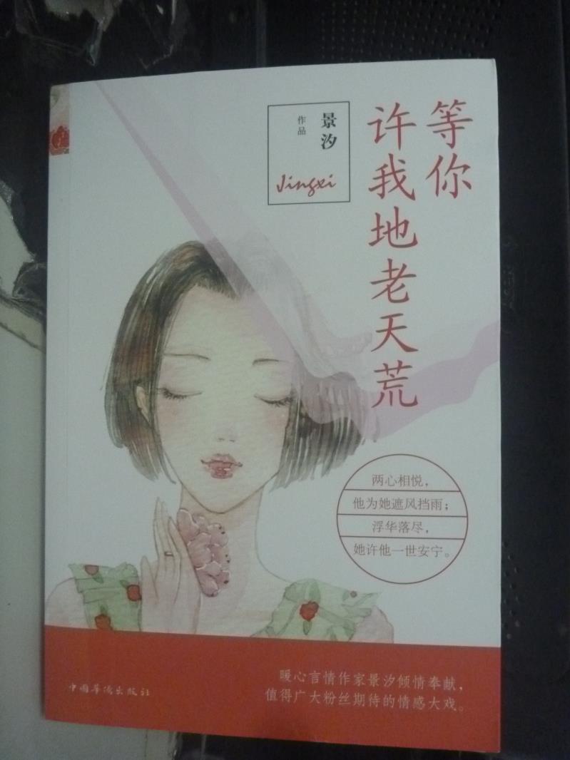 【書寶二手書T6/一般小說_LDP】等你許我地老天荒_景汐_簡體書