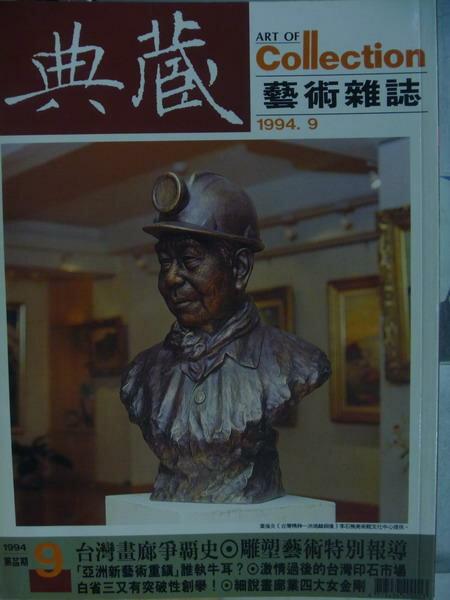 【書寶二手書T9/雜誌期刊_XBT】典藏藝術_24期_台灣畫廊爭霸史等