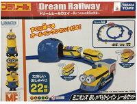 小小兵兒童玩具推薦到TAKARA TOMY有聲小小兵迴轉火車組就在阿尼先生百貨城推薦小小兵兒童玩具