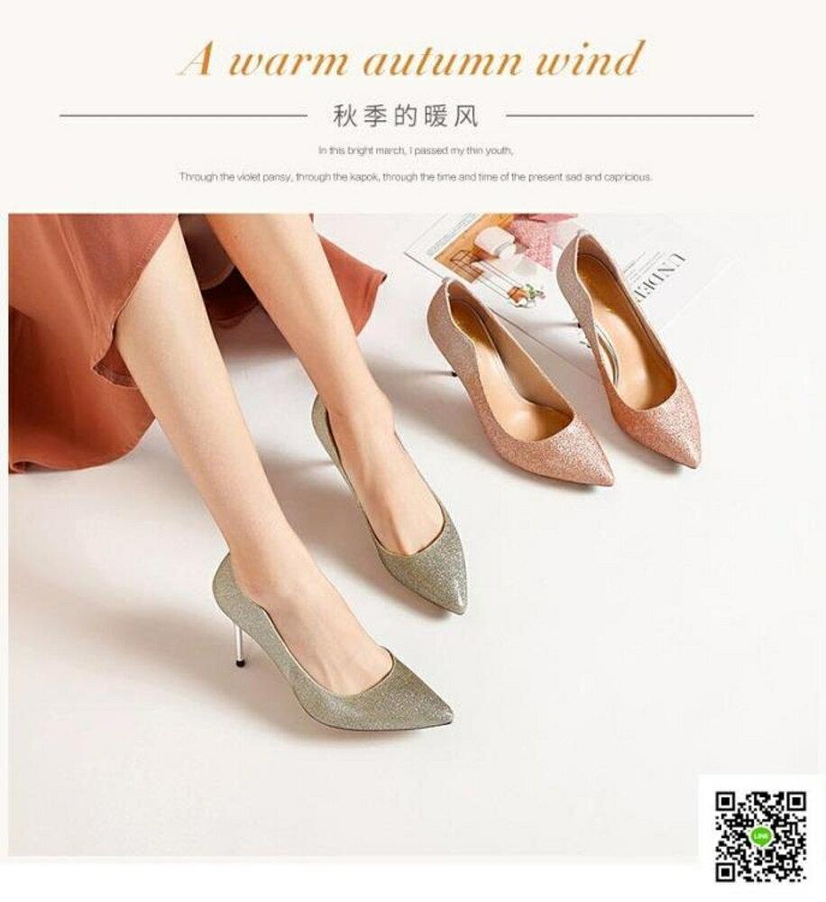 尖頭單鞋秋季新款百搭淺口性感細跟高跟鞋女婚鞋新娘鞋 清涼一夏钜惠