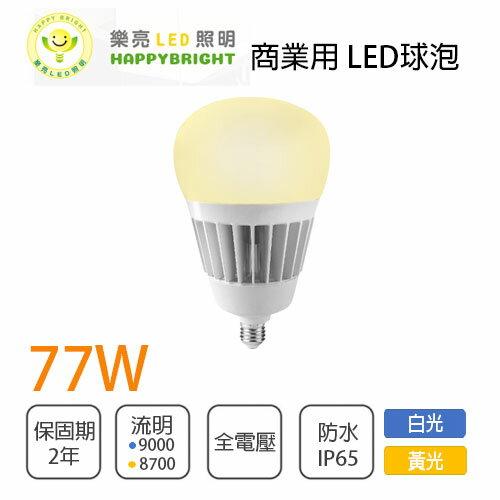 永光照明 樂亮LED燈泡 77W 白光/ 黃光 全電壓 E27 高流明/ 高亮度/ IP65 低頻閃 無藍光 永光GCU0-LED77W✈99購物節