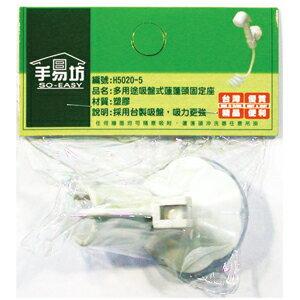 多用途吸盤式 蓮蓬頭固定座 H5020-5