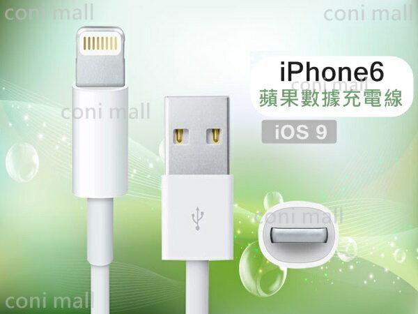 【coni shop】iphone7/6plus 蘋果 1米傳輸線 認證線 非 原廠 原廠品質 ios9/10以上均適用