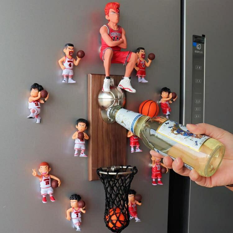 網紅籃球壁掛式啤酒起子軟磁鐵冰箱貼開瓶器精釀籃筐接瓶蓋瓶【全館免運】