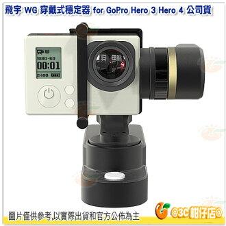 可分期 飛宇 WG 穿戴式穩定器 for GoPro Hero 3 Hero 4 公司貨 運動攝影 重機