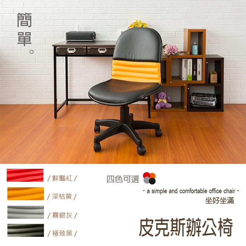 【 dayneeds 】【 免運費 】皮克斯辦公椅 深桔黃/工作椅/辦公椅/電腦椅/氣壓椅/升降椅/旋轉椅