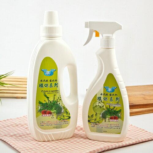 【鰻魚小姐】水天使 愛大地 環保系列 洗蔬果(不含空噴瓶)(1000ml)