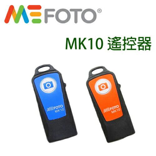 ◎相機專家◎ MeFOTO MK10 單遙控器 遙控拍攝 紅藍兩色 勝興公司貨