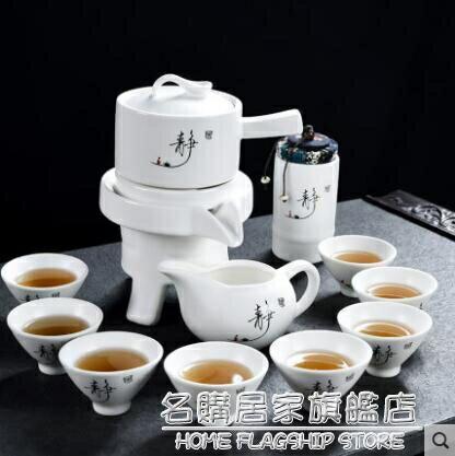 懶人全自動創意石磨旋轉出水功夫泡茶器紫砂茶具套裝家用陶瓷茶壺 NMS