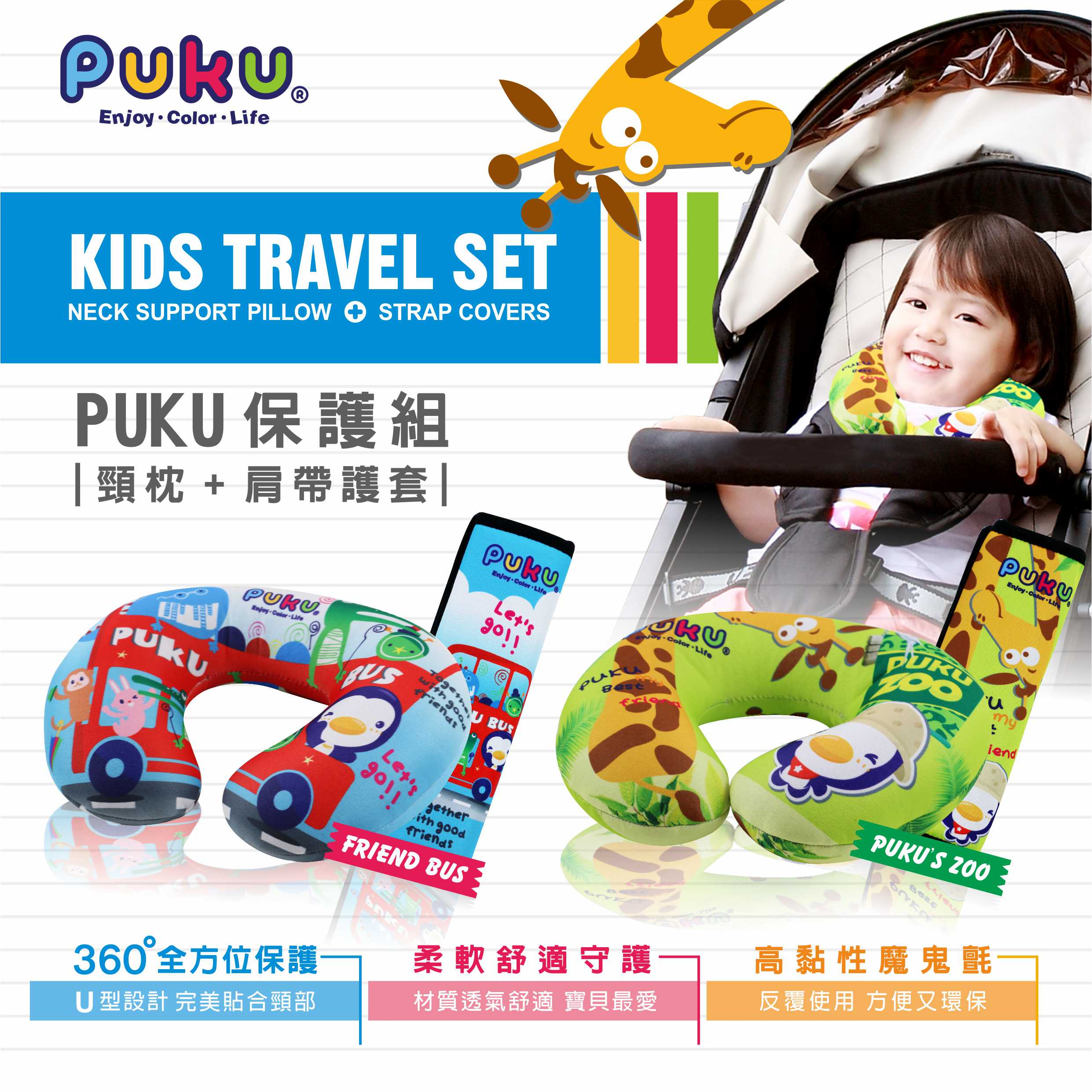 『121婦嬰用品館』PUKU 保護組(頸枕+肩帶護套)-ZOO 1