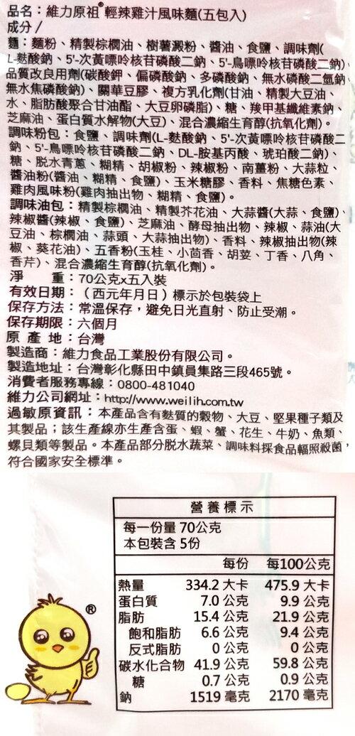 維力原祖輕辣雞汁風味麵70g(5入)/袋【康鄰超市】