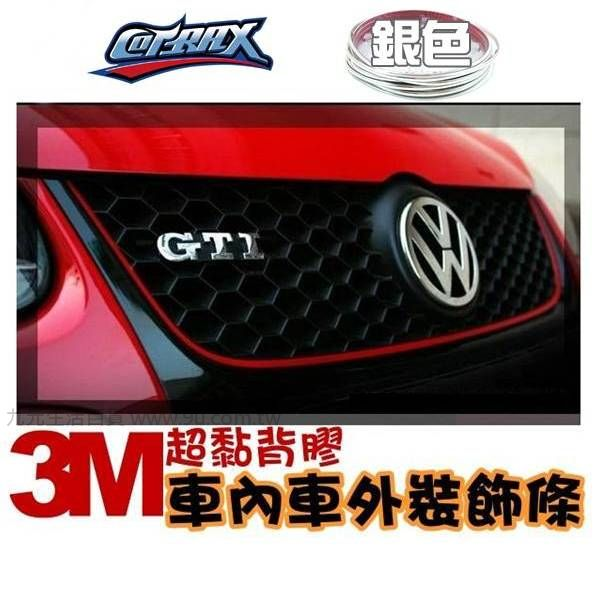 【九元生活百貨】Cotrax 3M背膠4mm裝飾條/碳纖 DIY車身裝飾 個性裝飾 車外 車內
