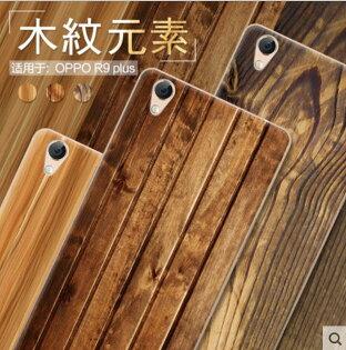 OPPOR9PLUS純彩木紋系列磨砂手機殼